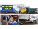 Фото 1 Вывоз мусора,хлама,снега Каменское.Песок,щебень,отсев 184825