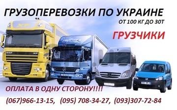 Грузоперевозки по Украине с оплатой в одну сторону от 1 т до 20т. Обратившись к нам, Вы точно сэкономите кучу времени.
