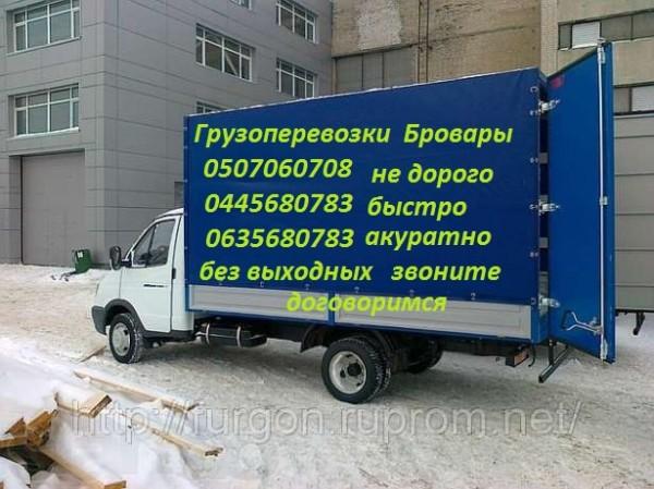 Грузовое такси Бровары 0980631858