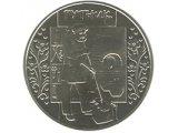 Фото  1 Гутник монета 5 грн 2012, стеклодув 1878839