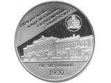 Фото  1 Харьковский национальный экономический университет монета 2 грн 2006 1973195