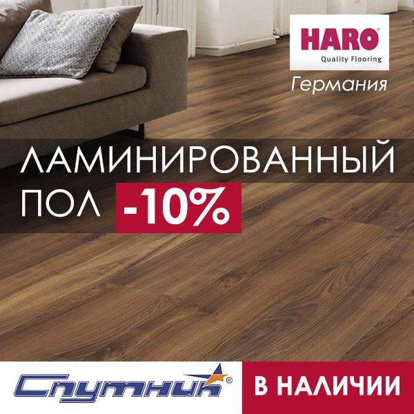 Фото 1 Ламинированные полы. ламинат в магазине Спутник в Харькове 341370