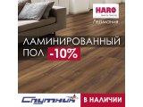Фото 1 Ламінована підлога. ламінат в магазині Супутник в Харкові 341370