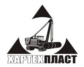 Хартехпласт