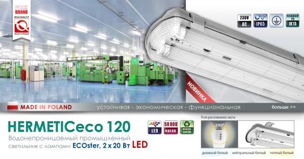 HERMETICeco 120 – герметичный промышленный светильник с источниками света ECOster T8 2x20W LED