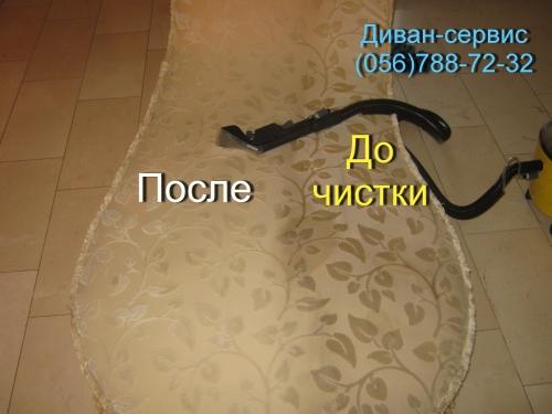 Химчистка мягкой мебели (кожа, ткань)в Днепропетровске.