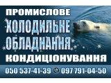 Фото  1 монтаж, ремонт холодильного устаткування і кондиціонерів в Кіровограді . 91883