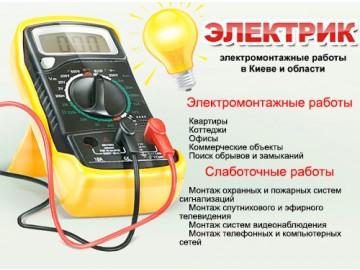 Спецбуд-электро.