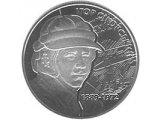 Фото  1 Игорь Сикорский монета 2 грн 2009 1878981