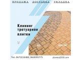Фото 1 Чистка тротуарной плитки (клининг) 345050