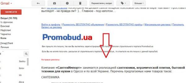 фото пример рассылки на Промобуде