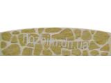 Еврозабор Плита №14 Дикий камень арка ШхВ 2000х500