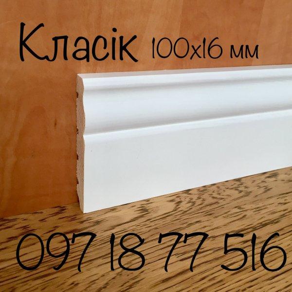 Фото  1 Плинтус деревянный высокий белый. 16*100мм Мат-ал сосна(срощенная по длине, покрыт белым лаком (полу-мат) 868671