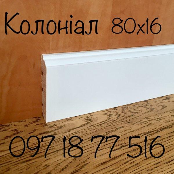 Фото  1 Современный евро-плинтус деревянный белый профиль Колониал 60х16 мм 1200729