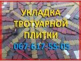 Фото 1 Тротуарная плитка 336783