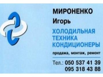 Мироненко Игорь, ЧП
