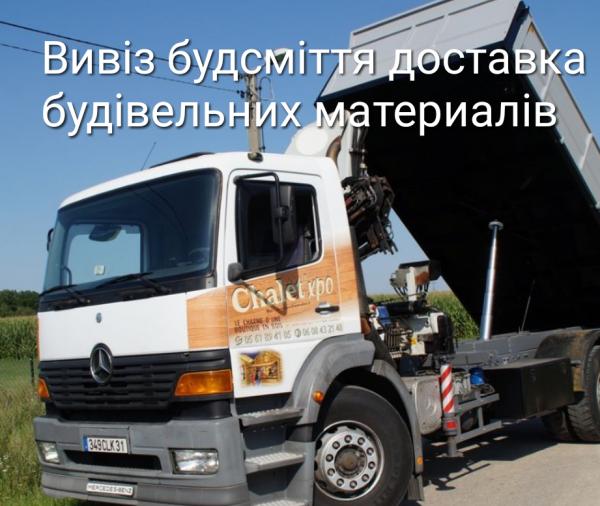 Фото  1 Вывоз строительного мусора 294420