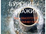 Фото 1 Бурение скважин в Харькове и Харьковской области. 342122