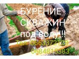 Фото 1 Бурение скважин Изюм, Лозовая, Барвенково, Харьков и обл. 342125