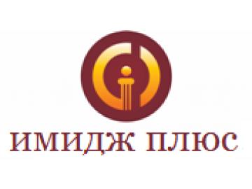 Имидж-Плюс, ООО