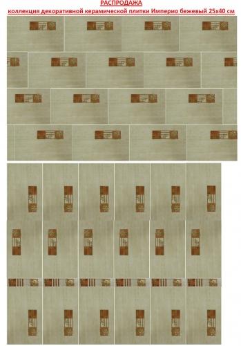Империо 25х40 Голен тайл -распродажа керамической плитки: фриз и декор