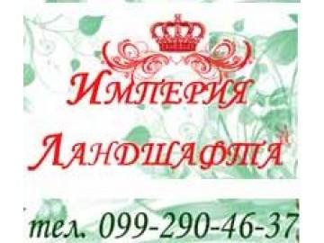 ИМПЕРИЯ ЛАНДШАФТА