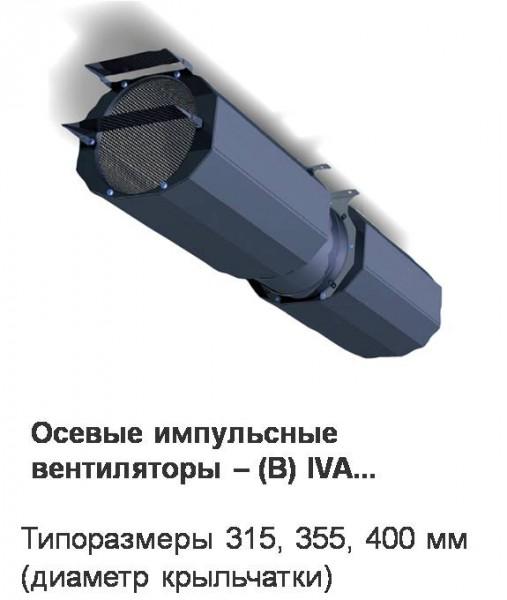 Импульсные вентиляторы дымоудаления (Jetfans)