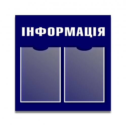 Информационные стенды на 2 кармана, Основа- ПВХ
