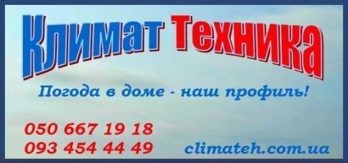 Интернет-магазин Климат Техника