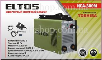 Инверторный сварочный аппарат ELTOS ИСА-300М