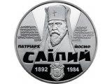 Фото  1 Иосиф Слепой монета 2 грн 2017 Патриарх 1878987