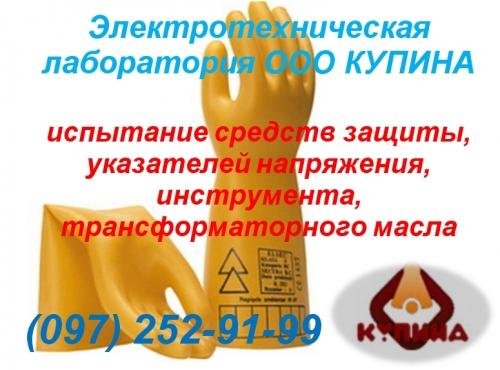 Испытание диэлектрических перчаток, бот, инструмента, штанг, клещей, указателей напряжения, трансформаторного масла;