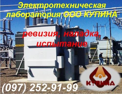 Испытание трансформаторов 6-10 кВ; Испытание и ревизия электрооборудования трансформаторных подстанций 6-10 кВ