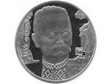 Фото  1 Иван Франко монета 2 грн 2006 1973093