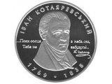 Фото  1 Иван Котляревский серебро монета 5 грн 2009 550670