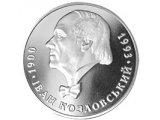 Фото  1 Иван Козловский монета 2 грн 2000 1878980