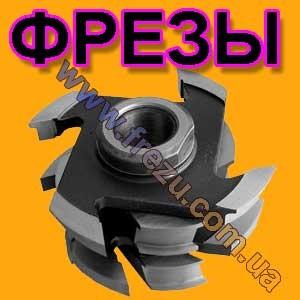 Изготавливаем фрезы для деревообработки для станков фрезы www. frezu. com. ua