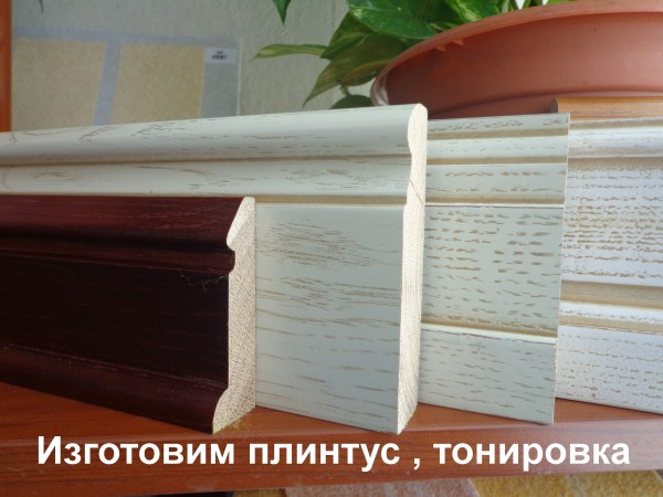 Деревянный плинтус под заказ