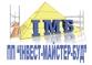 изготовление и монтаж металлоконструкций; изготовление, фрезеровка композитных панелей;