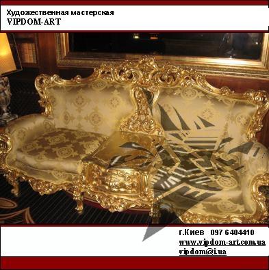 Изготовление и позолота эксклюзивной мебели, деревянных скульптур, Киев