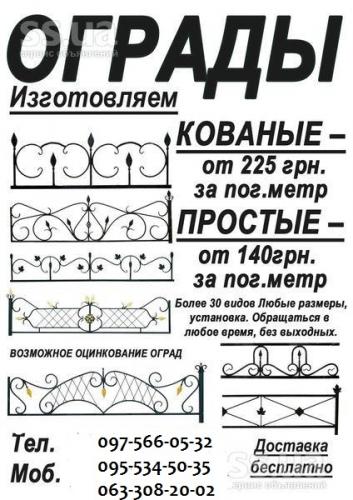 Изготовление оградки установка; более 30 видов - простые и кован. - привезем и установим. на всех кладбищах Киева обл.