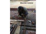 Фото  1 Изготовление ступени металлической лестницы 2173862