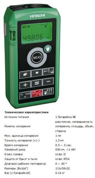 Измеритель лазерный HITACHI UG50Y