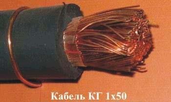 Кабель гибкий КГ 1х70 медный, купить