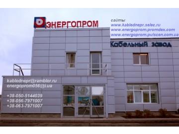 Кабельный завод ЭНЕРГОПРОМ ООО