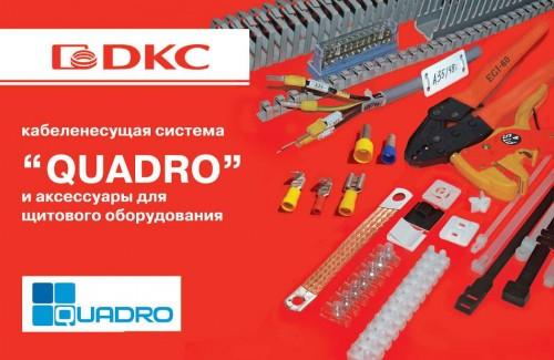 кабеленесущие, електромонтажные, коммутационные, товары для коммутации електроцепей в щитовом оборудовании. Шир ассор