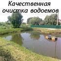 Качественная очистка водоемов, Украина