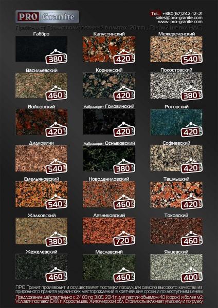 Качественный природный камень дешевле в ПРО Гранит