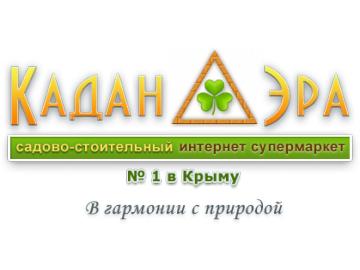 КАДАН-ЭРА Садово-строительный интернет супермаркет №1 в Крыму