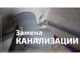 Фото 1 Замена канализации Николаев.Прочистка канализации в Николаеве 56270